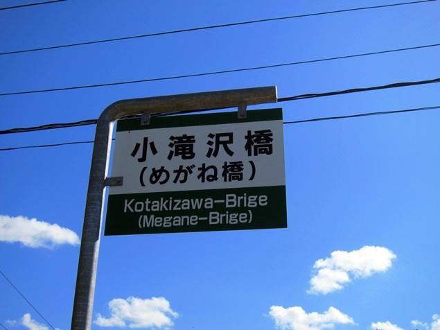 02_めがね橋.JPG