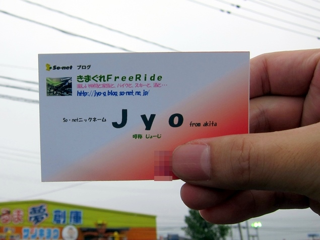 03_お名刺頂戴です.JPG