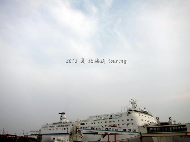 04_フェリー.JPG