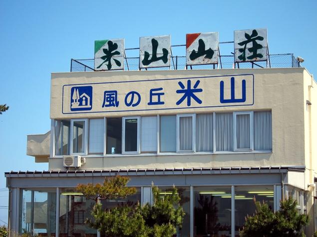 09_風の丘.JPG