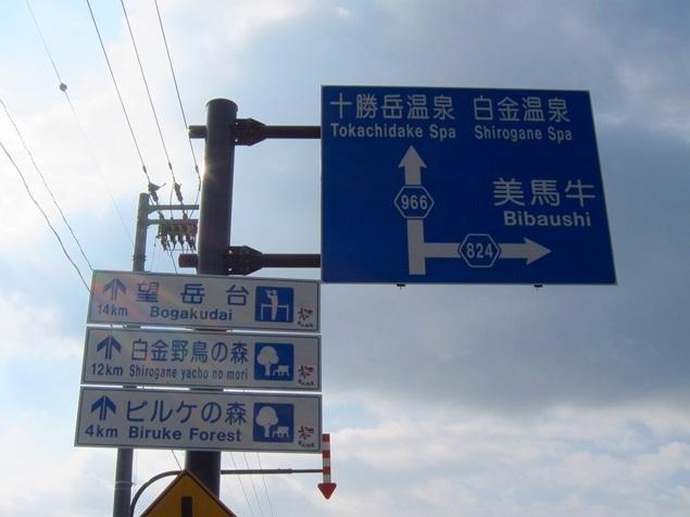 11_道道966号線.JPG