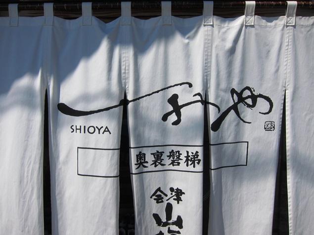 12_Sio-YA.JPG