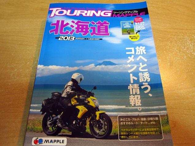 17_ツーリングマップル.JPG