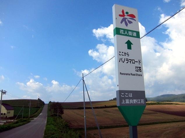 25_パノラマロード江花.JPG