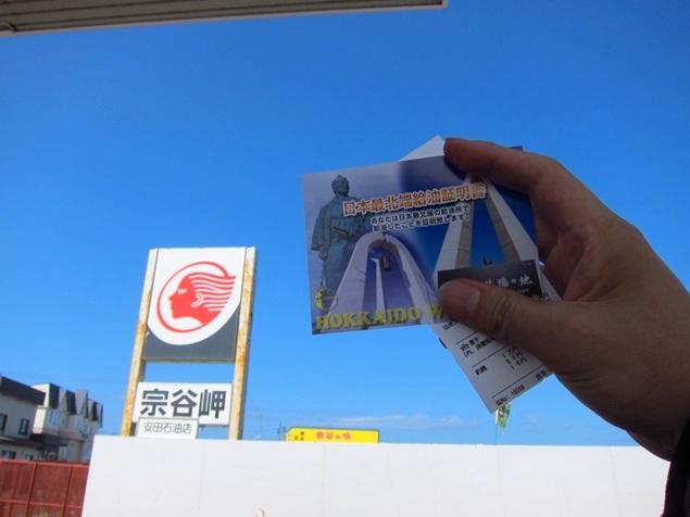33_最北端のGS.JPG