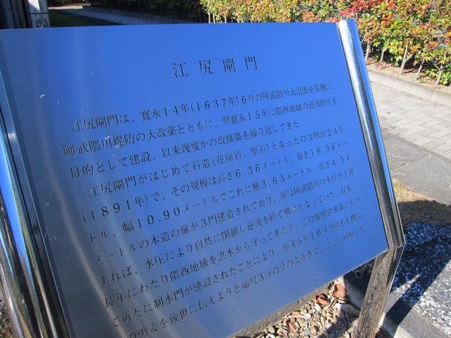 34_江尻閘門.JPG