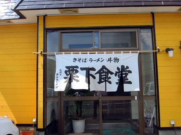 41_栗下食堂.JPG