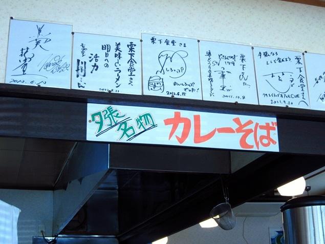 42_栗下食堂.JPG
