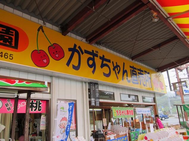 45_まるせい果樹園.JPG