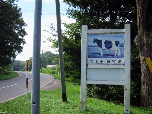 58_山田牧場.JPG