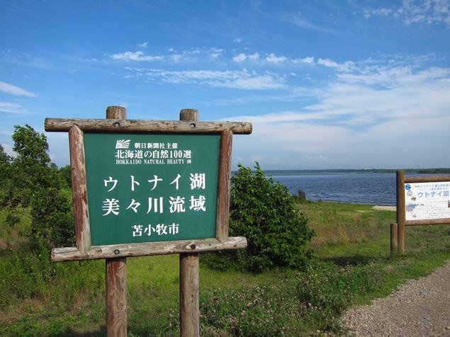 65_ウトナイ湖.JPG