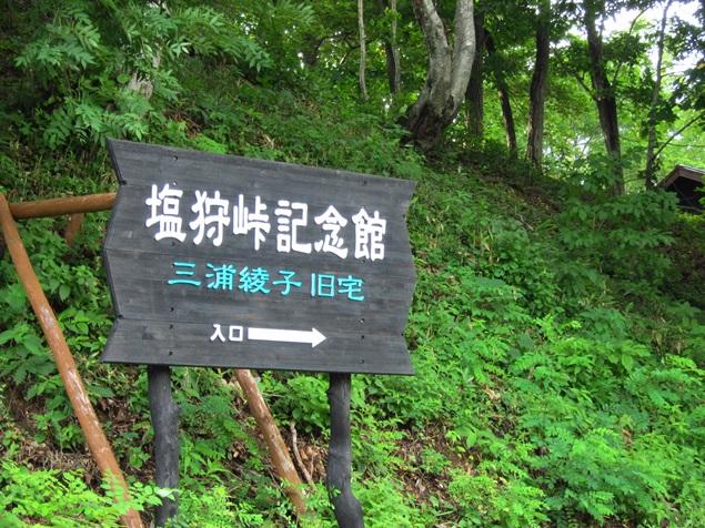 65_塩狩駅.JPG
