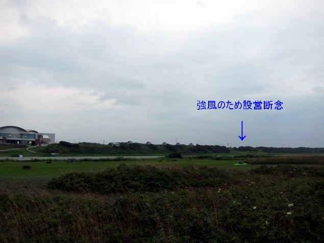 41_鏡沼海浜公園.JPG