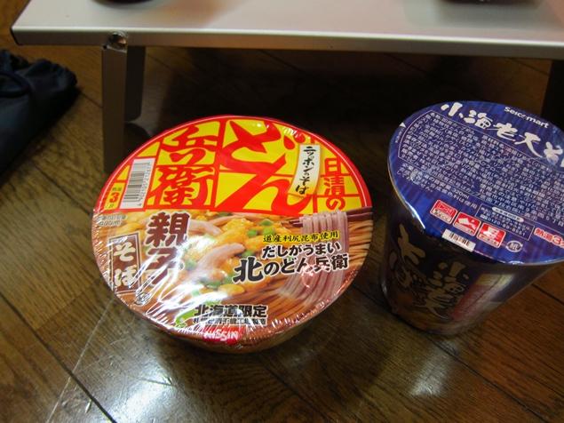44_北海道限定.JPG